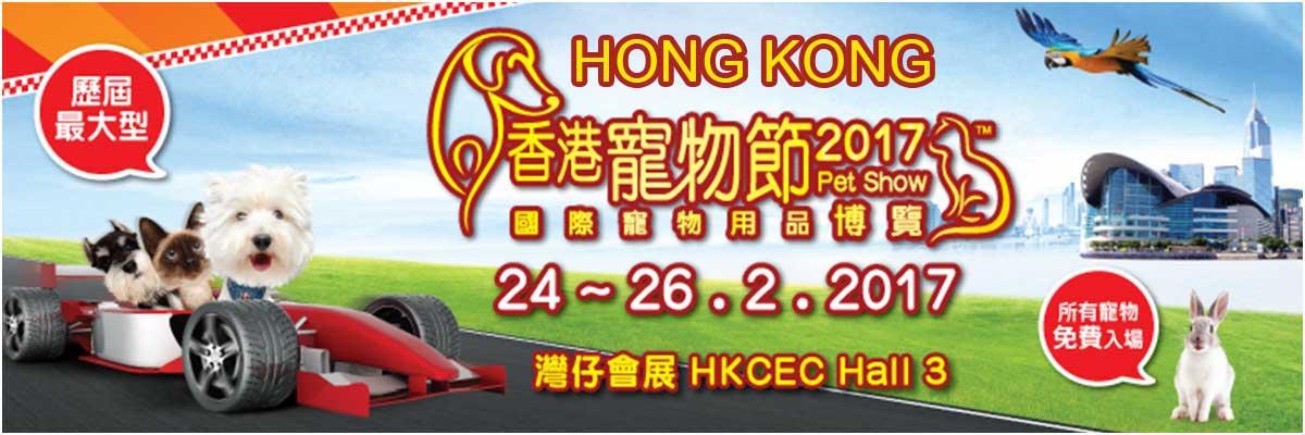 hongkong_petshow